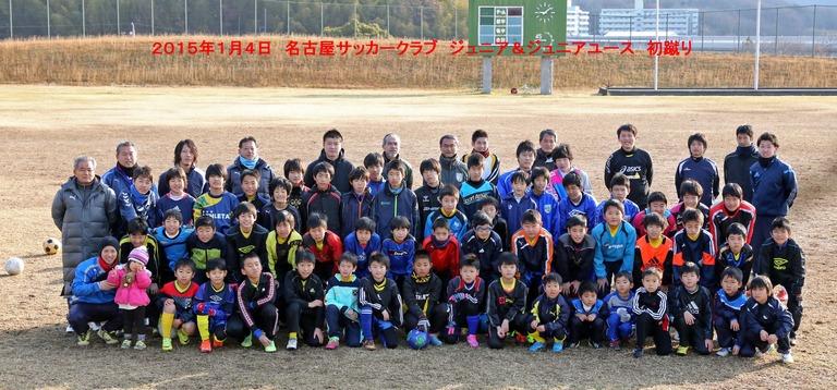名古屋サッカークラブジュニア&ジュニアユース